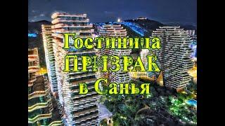 Гостиница ПРИЗРАК в САНЬЯ Как попасть в Дома деревья BEAUTY CROWN HOTEL КИТАЙ