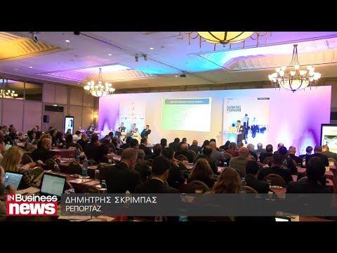 Τα «κόκκινα» δάνεια στο επίκεντρο του 5ου Cyprus Banking Forum