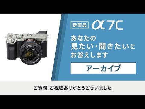 Sony α7C 9月18日予約開始。小型軽量フルサイズミラーレス一眼。ソニーカメラ新製品 2020