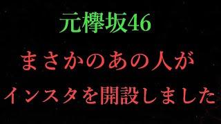 長沢菜々香、鈴本美愉さんに続いて織田奈那さんがインスタを開設しました!! #欅坂46#織田奈那#鈴本美愉.