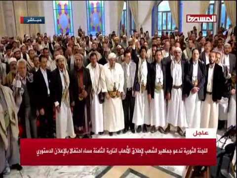 الاعلان الدستوري من قناة المسيره 6/2/2014