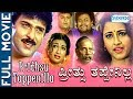 Kannada Movies | Prithsu Tappenilla - Kannada Full Movie | Ravichandran, Rachana video