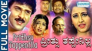 kannada movies | Prithsu Tappenilla - Kannada Full Movie | Ravichandran, Rachana