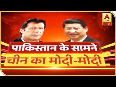 बिश्केक: अनंतनाग हमले के बाद पीएम मोदी से कैसे नजर मिलाएंगे इमरान ? |  ABP News Hindi