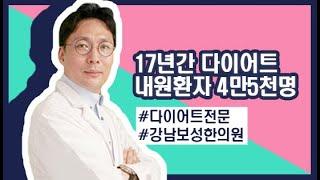한방다이어트로 유명한 강남보성한의원, 대체 왜 유명해?…