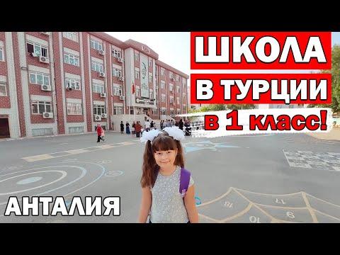 ИДЁМ В ТУРЕЦКУЮ ШКОЛУ - школы в Анталии - детские сады - особенности