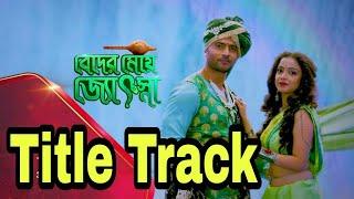 Beder Meye Jyotsna (বেদের মেয়ে জোৎস্না )   Title Track   New show   Bengali Serial 2019