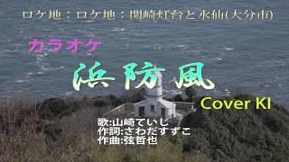 浜防風 (山崎ていじ) 歌 Cover KI