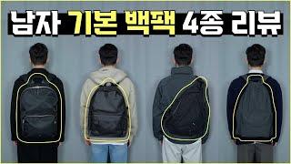 가성비굿 스타일별 남자백팩추천! (대학생백팩, 비즈니스…