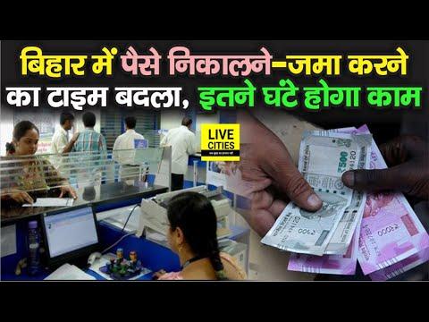 Bihar में Bank से पैसा निकालने और जमा करने का बदल गया है समय, अब इतने घंटे ही होंगे काम | LiveCities