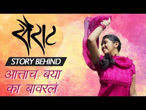 Sairat | Story Behind Song Attach Baya Ka Bavarla...