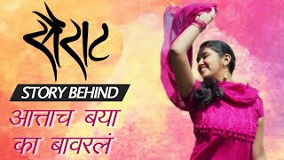 Download Hindi Video Songs - Sairat | Story Behind Song Attach Baya Ka Bavarla | Ajay Atul, Shreya Ghoshal Songs | Marathi Movie