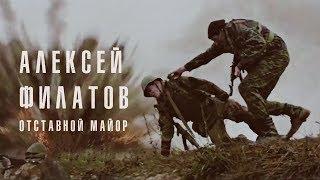 Download Алексей Филатов — Отставной майор / Премьера клипа (18+) Mp3 and Videos