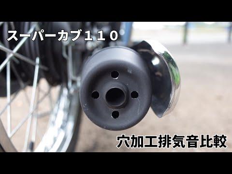 スーパーカブ110の排気音比較【JA44】穴加工Φ6×4