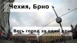 #79 Чехия, Брно: Весь город за один день