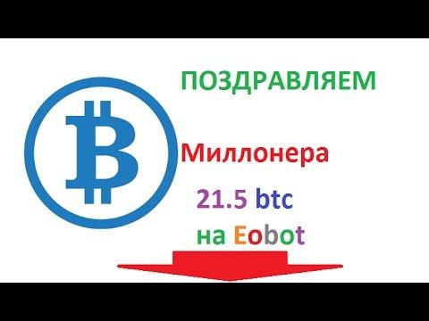 Eobot облачный майнинг. заработать биткоин