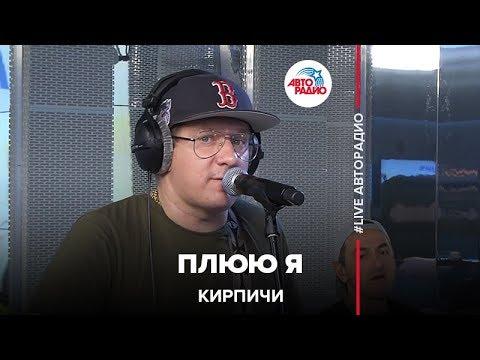 Кирпичи - Плюю Я (LIVE @ Авторадио)