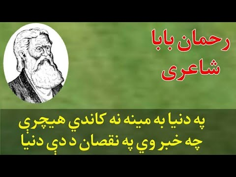 pashto rahman baba poetry verry nice