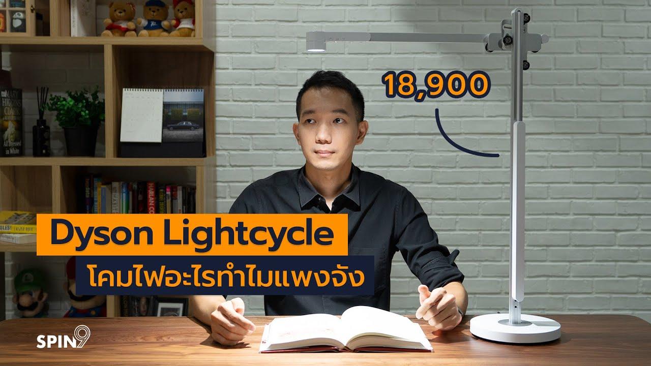 [spin9] รีวิว Dyson Lightcycle Desk โคมไฟแพงสุด ล้ำสุด จาก Dyson