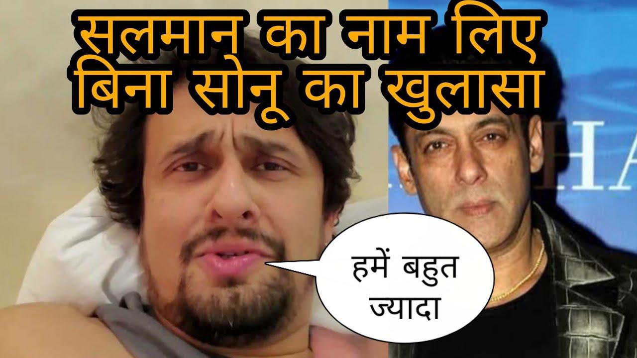 Sushant Singh Rajput के जाने पर Sonu Nigam का Salman ...