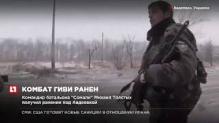 """Командир """"Сомали"""" Гиви получил ранение в боях под Авдеевкой"""