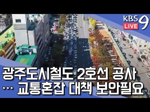 [2019.10.21 (월) KBS광주 9시 뉴스]