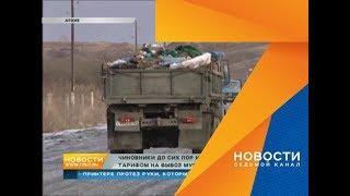 Новый тариф за вывоз мусора объявят ближе к концу декабря