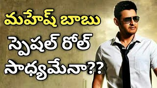 Maheshbabu special role in boyapati srinu movie||boyapati srinu and balakrishna upcoming movie