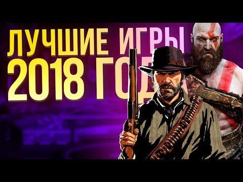 Лучшие игры 2018