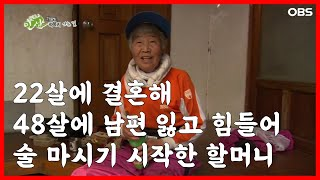 [로드다큐 '만남' 2화①] 22살에 결…