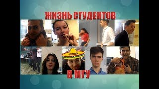 Эпичная нарезка моментов из жизни студентов в МГУ!