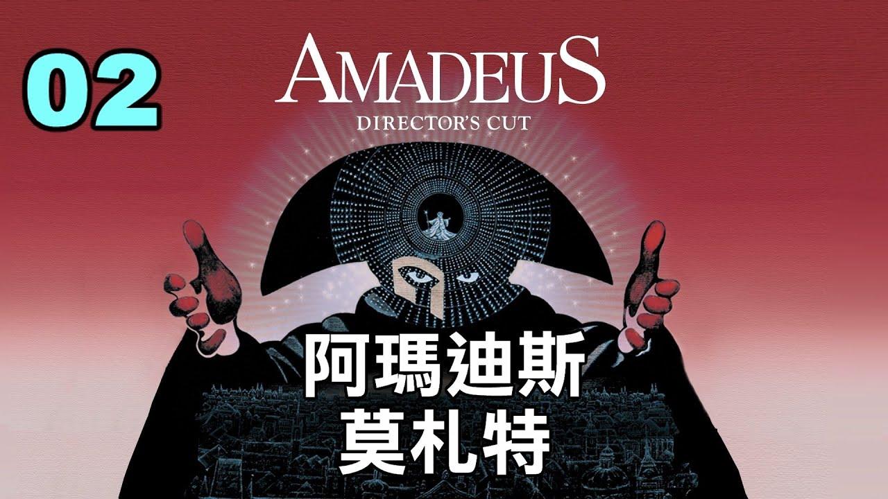 Download AMADEUS (1984) - 2/7 阿瑪迪斯•莫札特 狂放不羈無比才華的音樂天才令宮廷作曲家驚嘆 中文字幕 HD