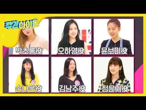 [Weekly Idol EP.366] APINK's Part Change