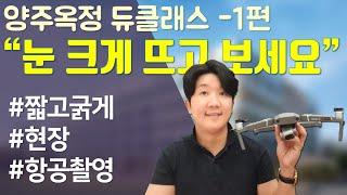 양주 옥정신도시 듀클래스 분양 홍보영상 항공촬영 [지식…