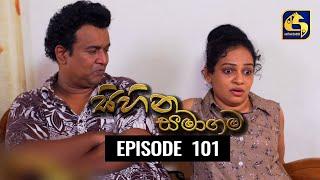 SIHINA SAMAGAMA Episode 101 ||''සිහින සමාගම'' || 20th October 2020 Thumbnail