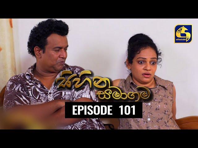 SIHINA SAMAGAMA Episode 101   ''සිහින සමාගම''    20th October 2020