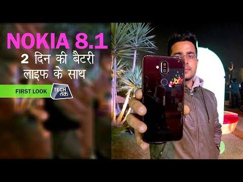 Nokia 8 1 Launched   जानिए कीमत फीचर और डिज़ाइन   Tech Tak