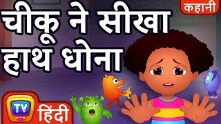 चीकू ने सीखा हाथ धोना (Chiku Learns To Wash Her Hands) - Hindi Kahaniya - ChuChu TV Moral Stories