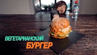 Вегетарианский бургер: фастфуд для ребёнка