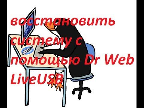 Как восстановить систему при помощи Dr Web LiveUSB
