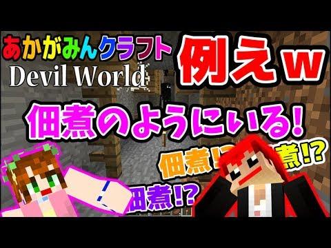 【マインクラフト】この人は表現方法に問題があるw【Devil World実況】赤髪のとも11