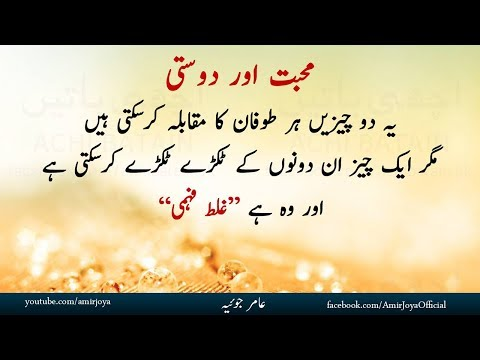 Urdu Quotes| Mohabbat Aur Dosti | Heart Touching Quotations