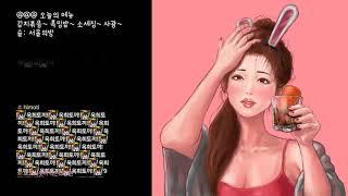 지오디(god) - Friday Night (cover by 옥희토끼)