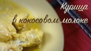 Курица в кокосовом молоке. Видеорецепт. Кухни народов мира.