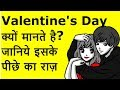 Why We Celebrate Valentine's Day Every Year | History of Valentine In Hindi