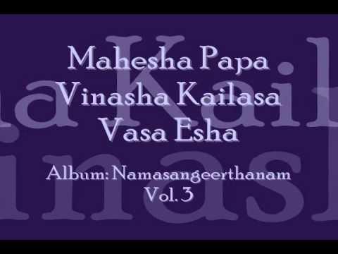 Mahesha Papa Vinasha - Namasankeerthanam by Manjapra Mohan