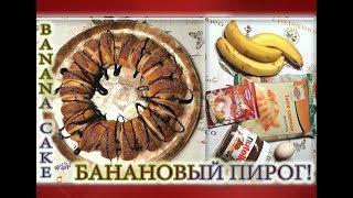 Пирог кольцо с бананами из слоеного теста / Banana cake / Оригинальный пирог / Быстрый рецепт.