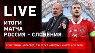 Россия Словения Дзюба всем все доказал Мощный старт молодежки Live