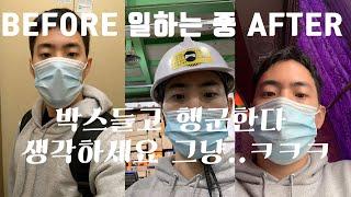 [충북 옥천]죽음의 야간 택배 상하차 리뷰..!