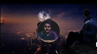 """اغنيه مبقتش اخاف من الليل """"احمد كامل-  (Ahmed kamel )"""